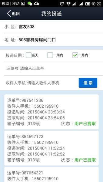 富友收件宝快递员版 v3.3.1 安卓版 0