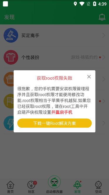 葫芦侠修改器2019最新版 v4.0.1.4.3 安卓版3