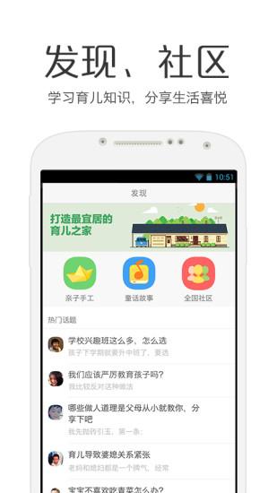 贝聊家长版app v3.23.0 最新安卓版0