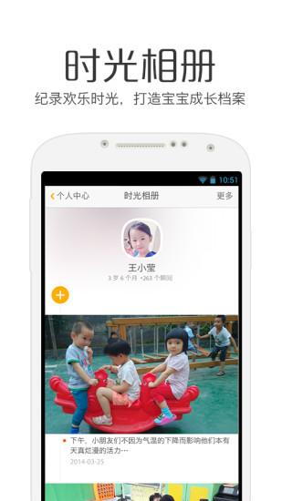 贝聊家长版ios v4.31.1 iphone官网版 1
