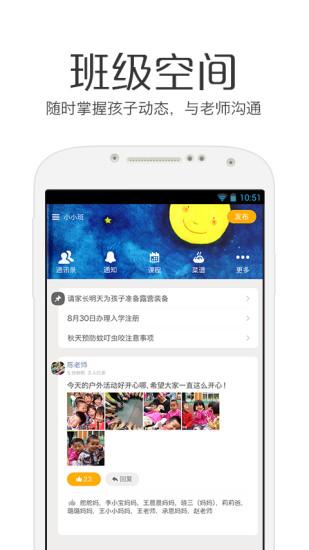 贝聊家长版app v3.23.0 最新安卓版2
