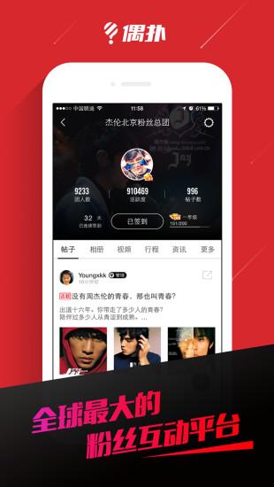 偶扑(粉丝互动社区) v1.4.0 安卓版2