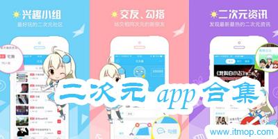 二次元app