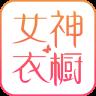 女神衣橱app