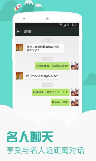 名人朋友圈手机版 v3.6.7 安卓版 1
