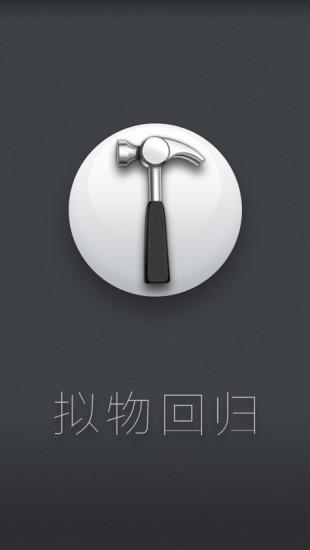 锤子风格桌面主题 v1.2 安卓版 2
