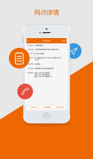 申通快递手机客户端 v4.1.3 官网安卓版 1