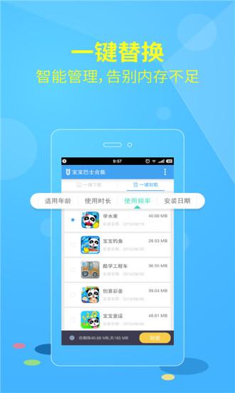 宝宝巴士游戏大全苹果版 v6.4.4 iphone最新版 0
