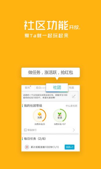 来疯直播间手机版 v4.9.2 官网安卓版 1
