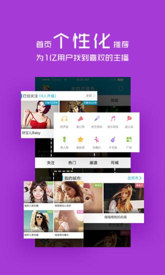 来疯直播间手机版 v4.9.2 官网安卓版 3