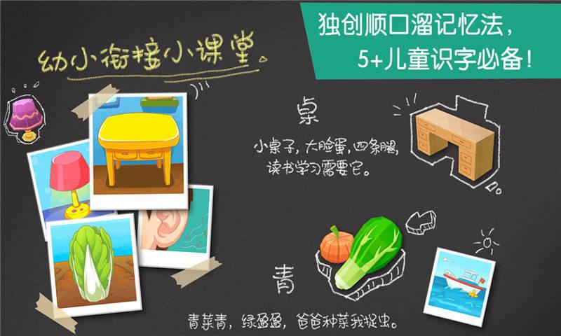宝宝学汉字宝宝巴士 v9.23.10.05 安卓版 3