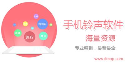 手机铃声软件哪个好?铃声app下载_安卓手机铃声软件排行榜