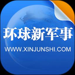 环球新军事网手机版 for ios