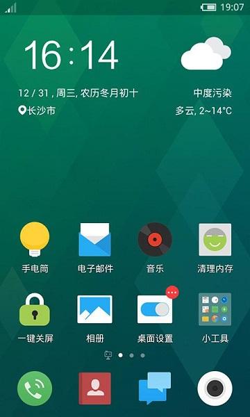 flyme桌面 v1.1.7.8.8 安卓版 2