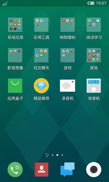 flyme桌面 v1.1.7.8.8 安卓版 3