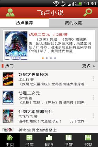 飞卢小说网手机版 v5.0.2 安卓版 0