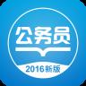 2016国家公务员考试