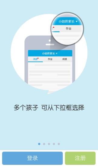 陪育100家长iphone版 v3.6.10 苹果版 1