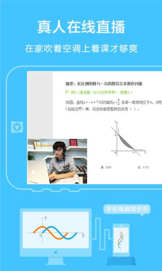 猿辅导ipad版 v7.28.0 苹果版 2