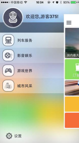 箩筐wifi v4.3.3 安卓版 0