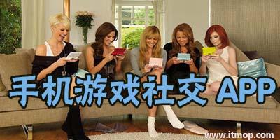 游戏社交app