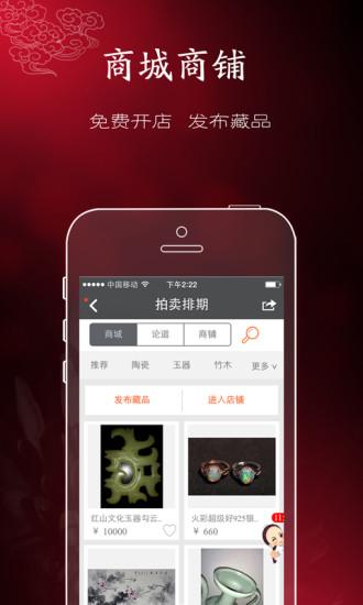 掌眼古玩资讯平台 V5.9.6(2019-04-02)安卓版2