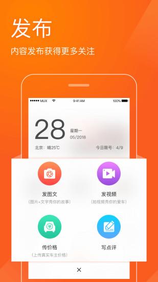 汽车报价(汽车之家出品) v6.8.2 官方安卓版 1