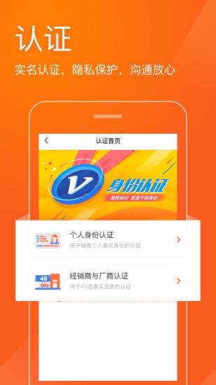 汽车报价(汽车之家出品) v6.8.2 官方安卓版 2