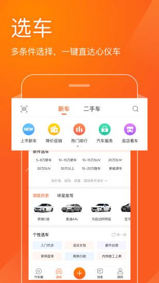 汽车报价(汽车之家出品) v6.8.2 官方安卓版 3