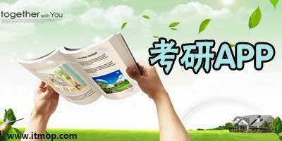 考研app