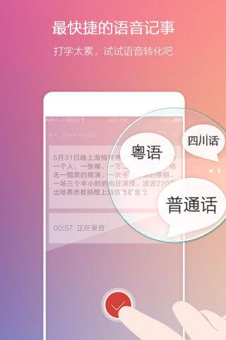 闪记云记事app v3.0.2 安卓版 0