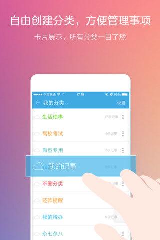 闪记云记事app v3.0.2 安卓版 2