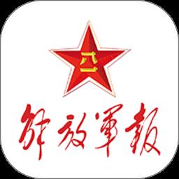 解放军报app