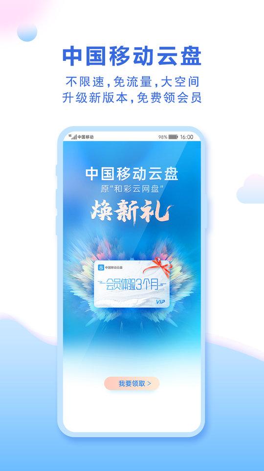 中国移动和彩云 v5.7.0 安卓版 0