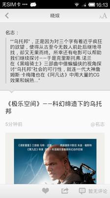 晓娱(看娱乐新闻的app) v1.76.150716 安卓版0