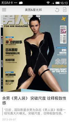 晓娱(看娱乐新闻的app) v1.76.150716 安卓版2