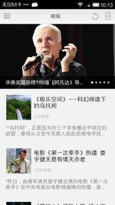 晓娱(看娱乐新闻的app) v1.76.150716 安卓版3