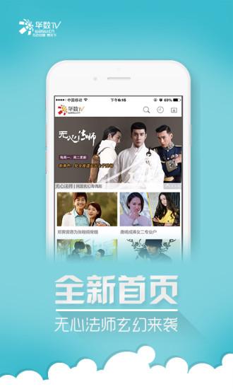 华数TVapp