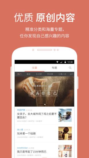 简书app v4.22.1 安卓版 0