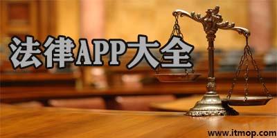 法律app