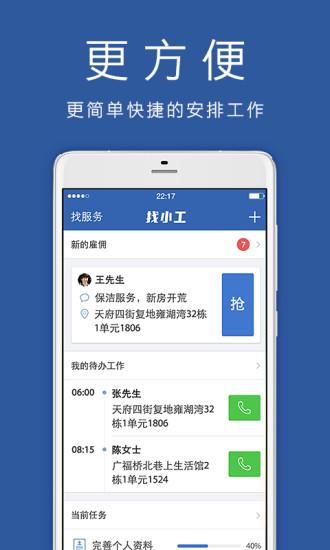找小工app v5.0.3 安卓版1