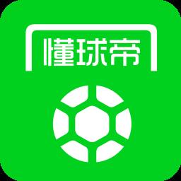 懂球帝苹果版v5.8.1 iphone版