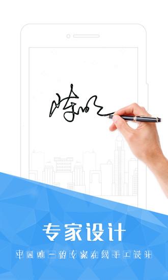 艺术签名专业版 v5.3.7 安卓版3