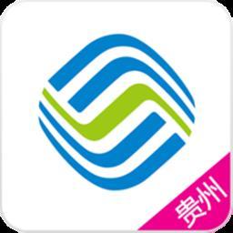 贵州移动10086客户端(和聚汇)