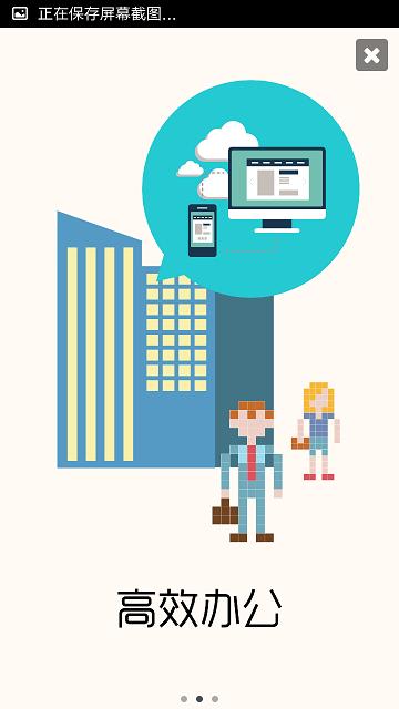 我i科大手机客户端 v1.2.0 安卓版_河南科技大学app2