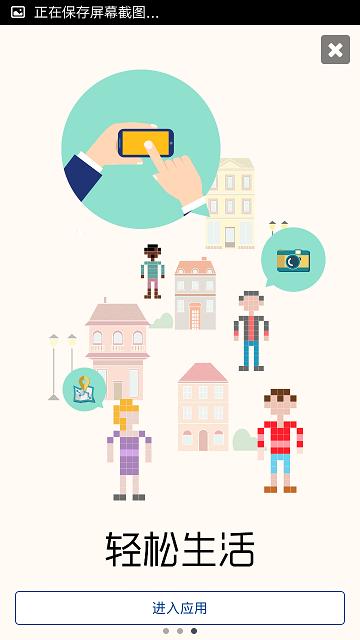 我i科大手机客户端 v1.2.0 安卓版_河南科技大学app3