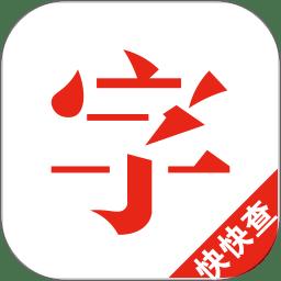 快快查汉语字典电脑版