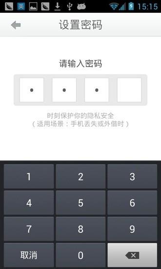百度云记事本 v2.1.3 安卓最新版 0