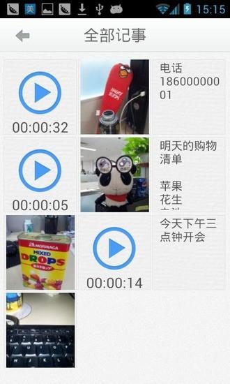 百度云记事本app