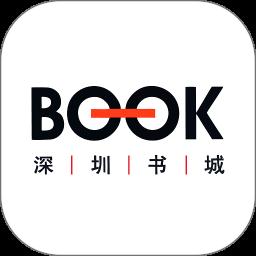 深圳书城app